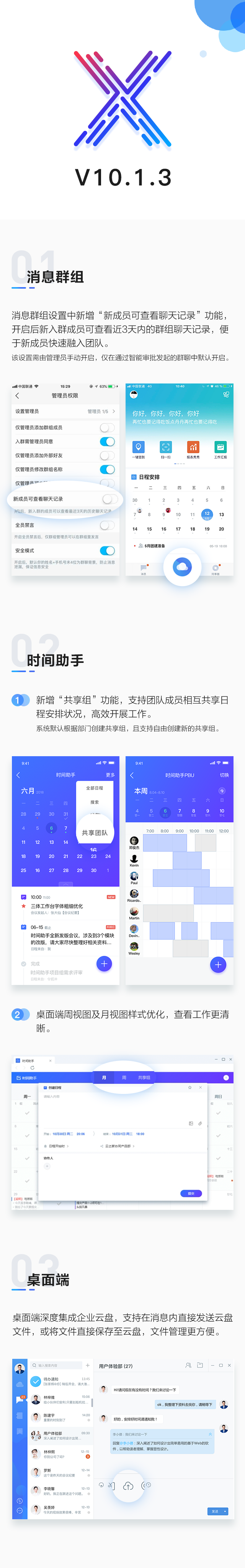 V10.1.1迭代.png